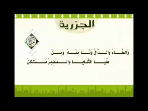 Al Jazariyah tajweed poem read by Al Ghamidi 1-2 متن الجزرية بصوت سعد الغامدي