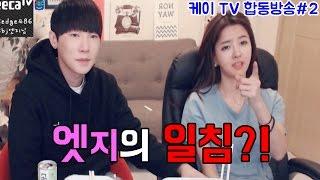 [케이TV][합동방송#2]엣지의 일침?!(케이X엣지)[16.10.14]