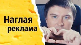Наглая реклама | КОНСТАНТИН КАДАВР (НАРЕЗКА СТРИМА)