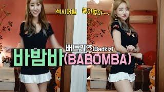 [셀리live]바밤바(BABOMBA)-배드키즈 섹시댄스