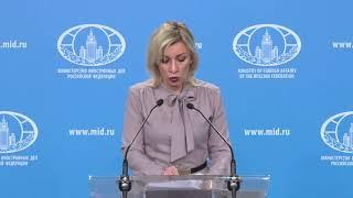 Брифинг М.Захаровой, Москва, 23 апреля 2020 года