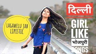 Delhi girl || likes भोजपुरी || songs ||2017 awesome reaction of boys||