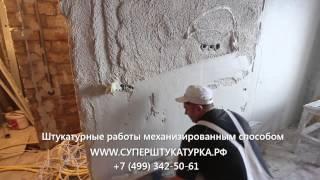 Механизированная штукатурка стен в Москве (Часть 1) - www.суперштукатурка.рф(, 2015-02-15T16:52:09.000Z)