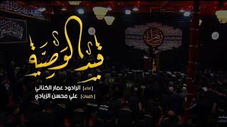 قيد الوصية | الملا عمار الكناني - هيئة راعي الجود - العراق - بغداد