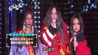 【直擊】張惠妹新歌演唱會 艾怡良、徐佳瑩驚喜合唱HIGF翻全場│我愛偶像 Idols of Asia
