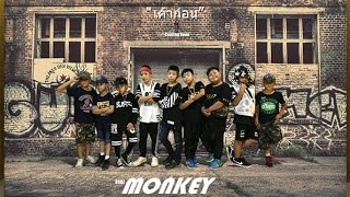 UrboyTJ - เค้าก่อน ( Rebound ) - [MV] Monkey King Dance ver. By.BSBZ Academy Studio