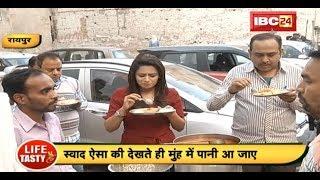 स्वाद ऐसा की देखते ही मुंह में आ जाए पानी | Raipur Street Food | Sadar Bazar | Life Tasty Hai