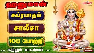 ஹனுமான் சுப்ரபாதம், ஹனுமான் சாலீஸா, ஹனுமான் 108 போற்றி மற்றும் பாடல்கள்|Hanuman Suprabatham, Chalisa