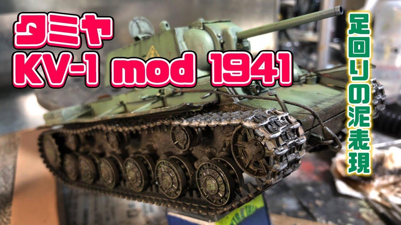 【戦車プラモ】1/35 タミヤ KV-1mod1941 part4 足回りの泥表現編