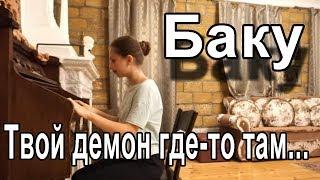 ТВОЙ ДЕМОН ГДЕТО ТАМ...КЛИП БАКУ