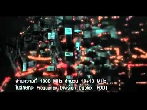 ประเทศไทยเข้าสู่ระบบ 4G LTE [LONG TERM EVOLUTION]