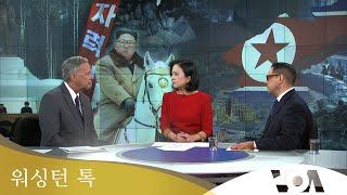 [워싱턴 톡] 북한의 '경제 압박' 버티기?...중국 '물밑 지원' 어디까지