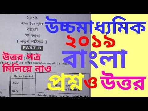 উচ্চমাধ্যমিক ২০১৯ বাংলা প্রশ্নও উত্তর পত্র। HS Bengali Question and Answer 2019