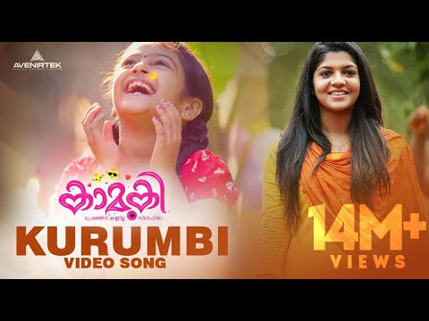 kaamuki-malayalam-movie-|-kurumbi-video-song-|-gopi-sundar-|-askar-ali-|-aparna-balamurali