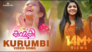 Kaamuki Malayalam Movie | Kurumbi Video Song | Gopi Sundar | Askar Ali | Aparna Balamurali