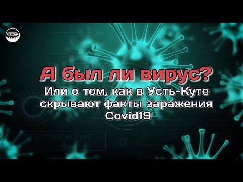 А был ли вирус? Или о том, как в Усть-Куте скрывают факты заражения Covid19...