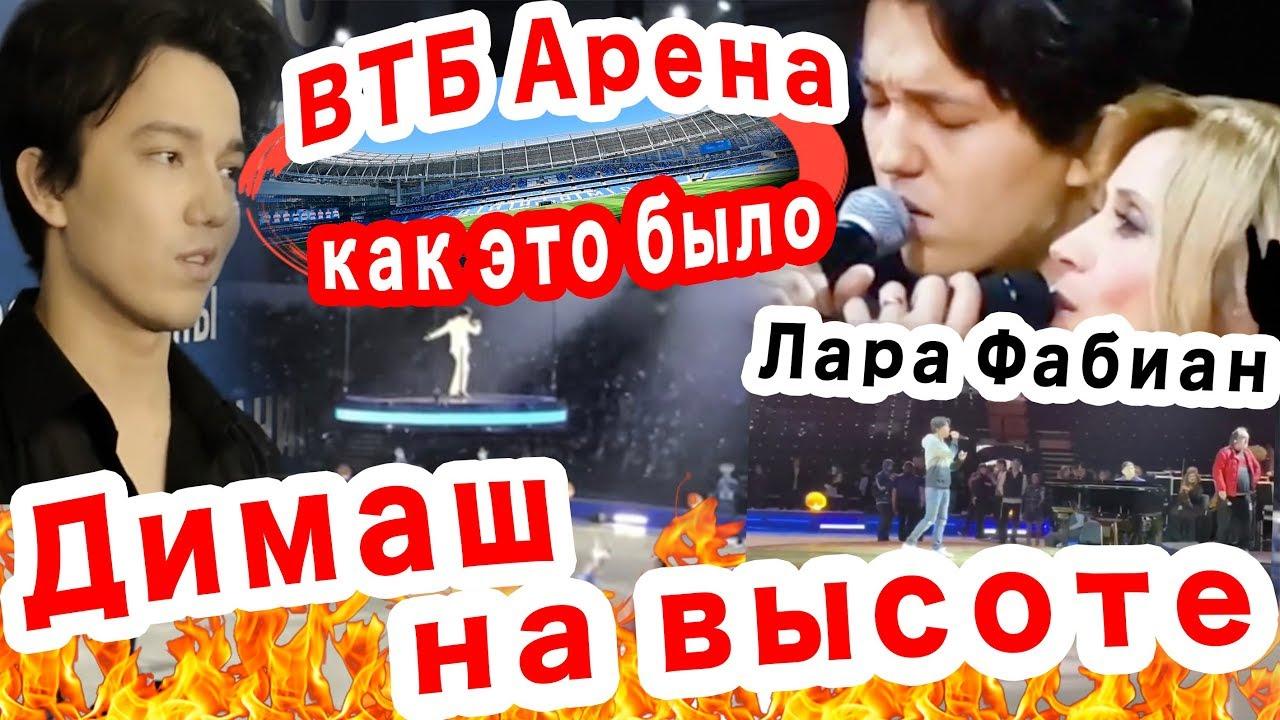 БЫЛА МАГИЯ! Димаш Кудайберген - ВТБ Арена / Разбираем вместе как прошел концерт