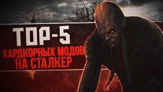 ТОП-5 ХАРДКОРНЫХ МОДОВ НА S.T.A.L.K.E.R.