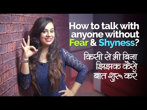 How to talk with strangers in English without any FEAR? Killer Tips in Hindi to overcome shyness