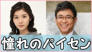 松岡茉優さん憧れの先輩、八嶋智人さんとのトークです!