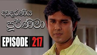 Adaraniya Poornima | Episode 217 16th June 2020 Thumbnail