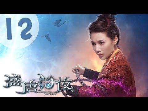 【ENG SUB】盛唐幻夜 12   An Oriental Odyssey 12(吴倩、郑业成、张雨剑、董琦主演)