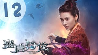 【ENG SUB】盛唐幻夜 12 | An Oriental Odyssey 12(吴倩、郑业成、张雨剑、董琦主演)
