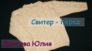 Свитер спицами - схема вязания для начинающих - перед   ///  sweater knitting - scheme for Beginners