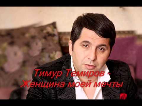 1001 ночь  Тимур Темиров  Моя любимая