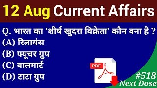 Next Dose #518 | 12 August 2019 Current Affairs | Daily Current Affairs | Current Affairs In Hindi