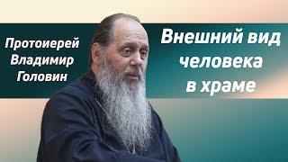 """Протоиерей Владимир Головин: """"Внешний вид человека в храме"""""""