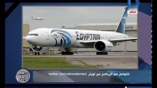 المسلماني | هل قام جهاز مخابرات باختراق الطائرة المصرية