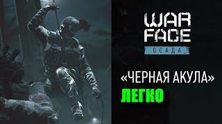 Warface  ЧЕРНАЯ АКУЛА ЛЕГКО   7губернатор3