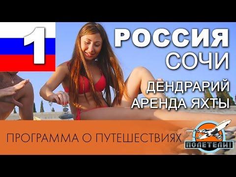 Sochi Russia Travel Guide part 1. Adler. Bridge Resort 4. Dendrarium. Yacht for rent.