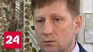 видео Новый губернатор Хабаровского края вступит в должность через неделю