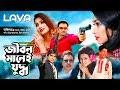 Jibon Manei Juddho | জীবন মানেই যুদ্ধ  | Faruq, Babita, Rubel, Popy | Bangla Full Movie