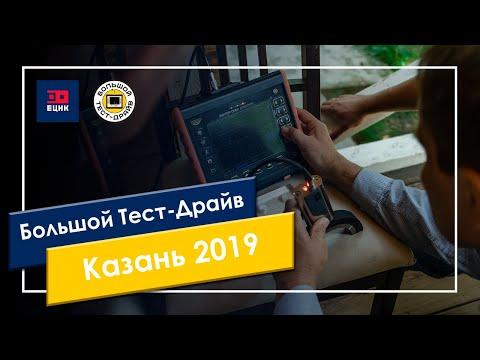 Казань 2019 Большой Тест-Драйв
