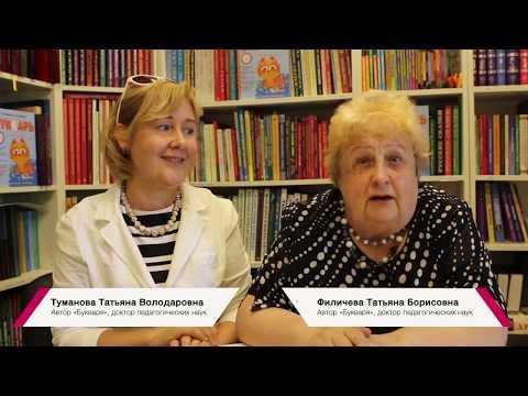"""Букварь """"Учимся читать легко!"""". Интервью с Т.Б.Филичевой и Т.В.Тумановой"""