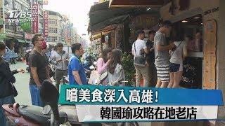 嚐美食深入高雄!韓國瑜攻略在地老店