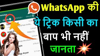 WhatsApp New Secret Trick 2018 Amazing Setting All Whatsapp Users