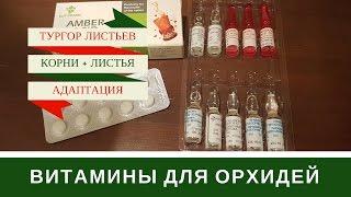 Витамины Для Орхидей + Витаминные Коктейли