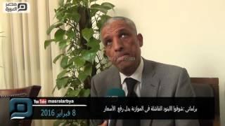 بالفيديو| برلماني للحكومة: شوفوا البنود الفاشلة في الموازنة بدل رفع الأسعار