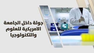 جولة داخل الجامعة الامريكية للعلوم والتكنولوجيا - بيروت