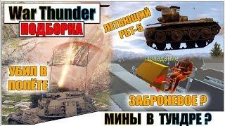 War Thunder - МИНЫ В ТУНДРЕ? РИКОШЕТЫ И ПРИКОЛЬНЫЕ МОМЕНТЫ #39