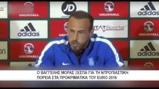 Ο Βαγγέλης Μώρας ξεσπά για την ντροπιαστική πορεία στα προκριματικά του EURO 2016