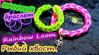 Простой БРАСЛЕТ из резинок на двух столбиках / Плетение РЫБИЙ ХВОСТ/ Rainbow Loom Bands
