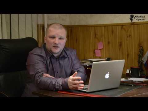 Опытные юристы - уголовные дела частного обвинения видео второе