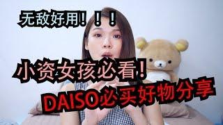 小资女孩必看 - daiso必买好物!!尤其是最后一样,真的是我的必买top 1!(有重要后续更新信息 请看资讯栏!!)