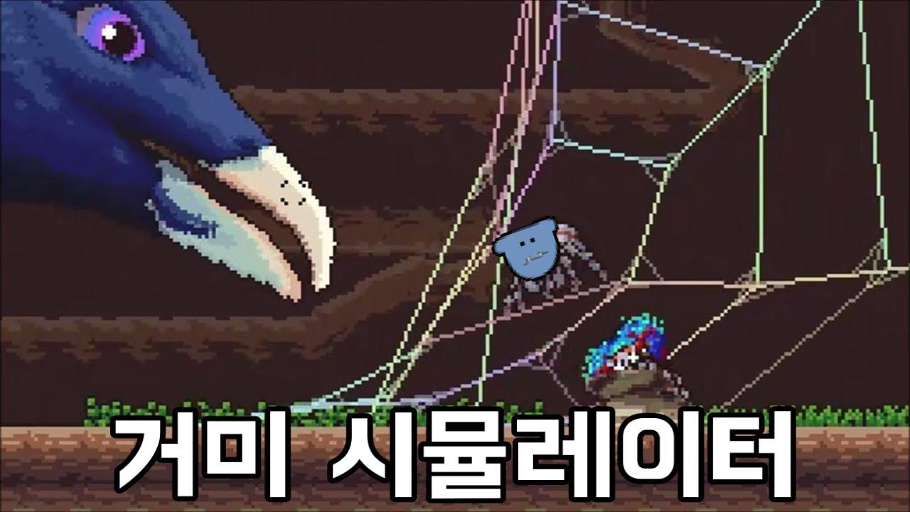 거미 시뮬레이터(애인있음)