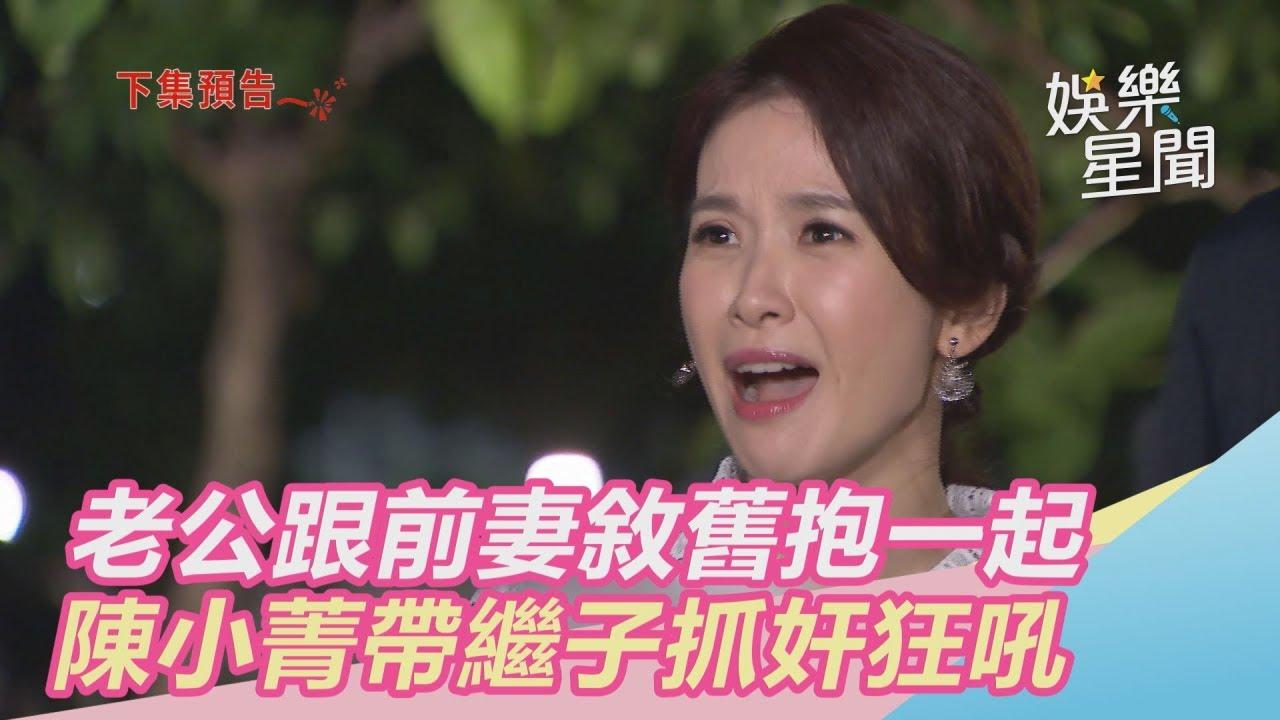 炮仔聲/老公跟前妻敘舊抱一起 陳小菁帶繼子抓奸吼到燒聲 三立新聞網SETN.com